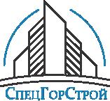 """ТОО """"СпецГорСтрой"""" Logo"""